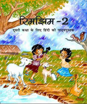 Download Ncert Books II Hindi - Meritnation com