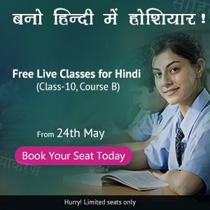 hindi me hoshiyar-300x300 (1)