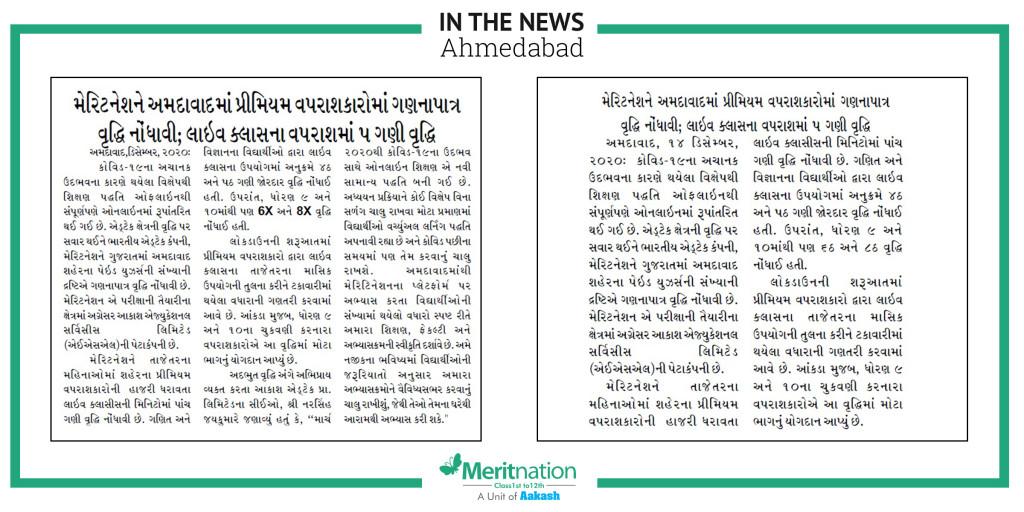 ahmedabad press release landscape1