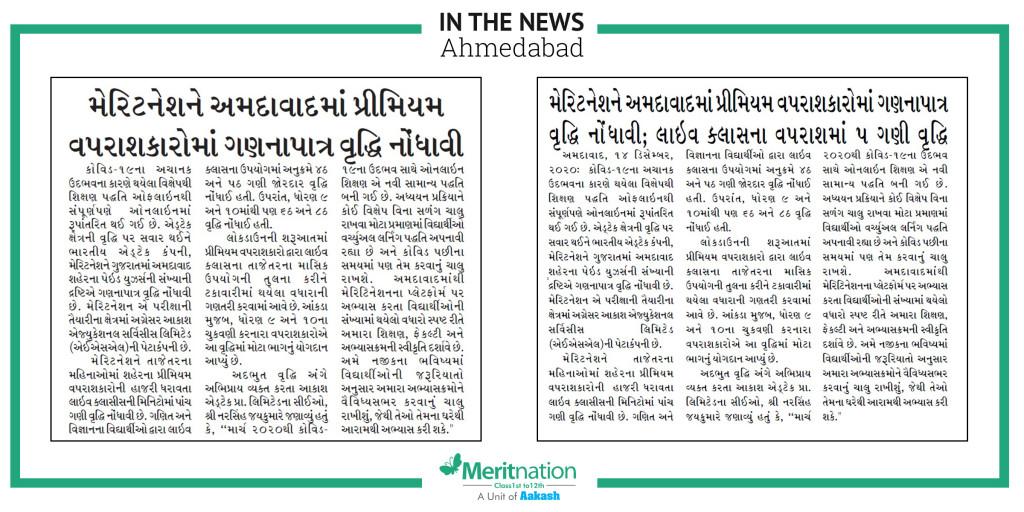 ahmedabad press release landscape2