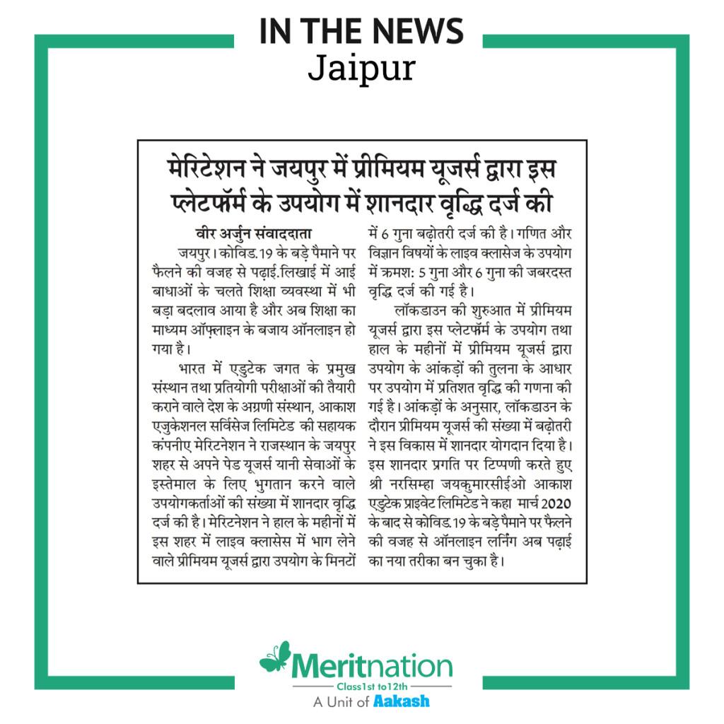 press release 2020_jaipur_1 (1)
